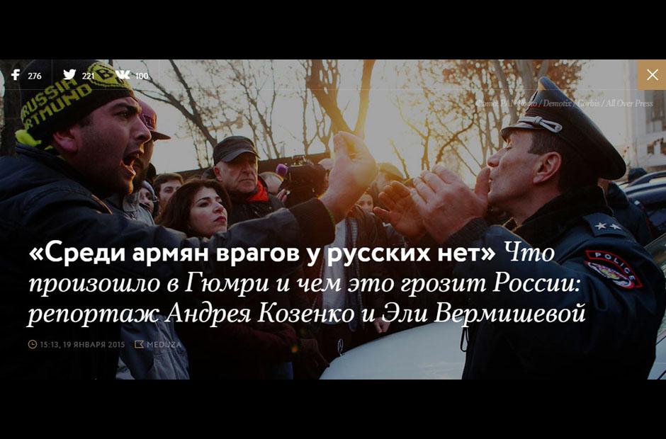 «Среди армян врагов у русских нет»