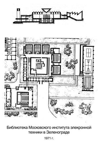 Библиотека Московского института элекронной техники в Зеленограде, чертежи