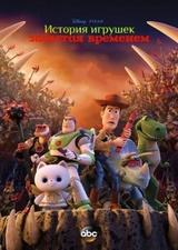 История Игрушек: То, что забыто / Toy Story: That Time Forgot (2014/HDTV/HDTVRip)