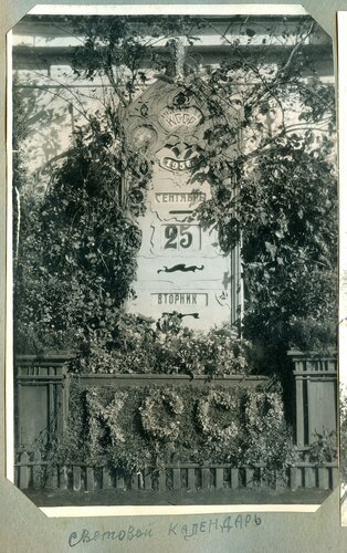 Фрагмент декоративного оформления ст. Петропавловск, 1956.jpg