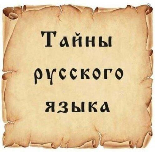 Этот забавный, забавный русский язык