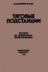 Книга Тяговые подстанции