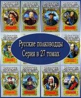 Книга Русские полководцы. Серия в 27 томах (1997 – 2001) FB2, PDF