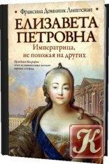 Книга Книга Елизавета Петровна. Императрица, не похожая на других