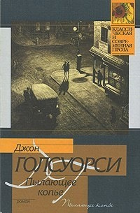 Книга Джон Голсуорси Пылающее копье