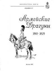 Книга Армейские Драгуны 1801-1825
