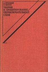Книга Теория и проектирование переключательных схем