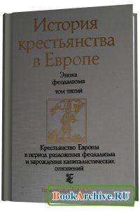 Книга История крестьянства в Европе т.2,3