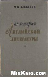 Книга Из истории английской литературы