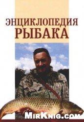 Книга Энциклопедия рыбака