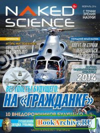 Книга Naked Science №2 (февраль 2014) Россия