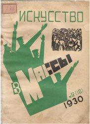 Искусство в массы 1930 № 02