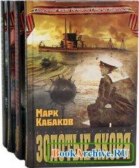 Огненные мили Великой Отечественной (2 книги)