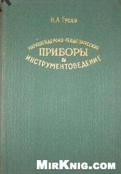 Книга Маркшейдерско-геодезические приборы и инструментоведение