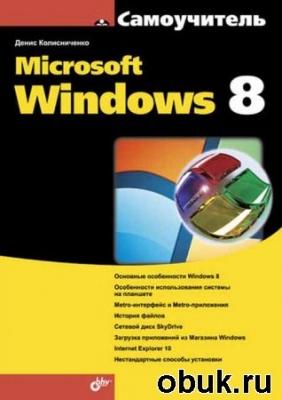 Книга Колисниченко Д. Н. - Самоучитель Microsoft Windows 8