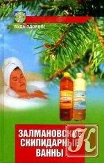 Книга Книга Лечение  скипидарными  ваннами  доктора Залманова