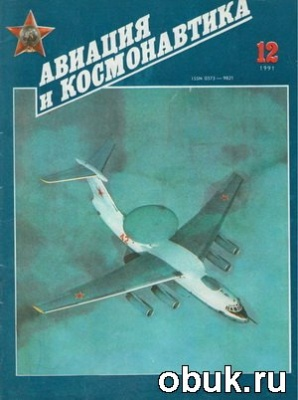 Журнал Авиация и космонавтика №12 1991