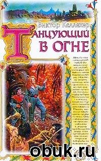 Книга Танцующий в огне