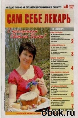 Книга Сам себе лекарь № 8 2012