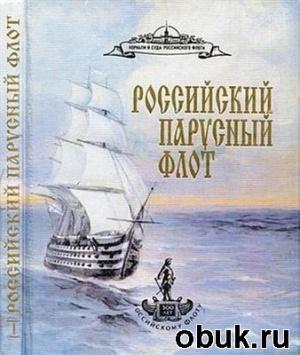 Российский парусный флот. Справочник. Том I