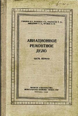 Книга Авиационное ремонтное дело. Часть1