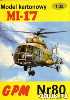 Книга GPM 80 - Mi-17