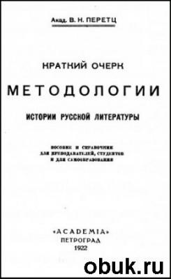Книга Краткий очерк методологии истории русской литературы
