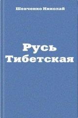 Книга Русь Тибетская