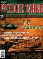 Журнал Руские танки №67 2013 pdf 31,47Мб