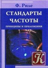 Книга Стандарты частоты. Принципы и приложения