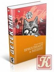 Книга Книга Бриллиант в мешке