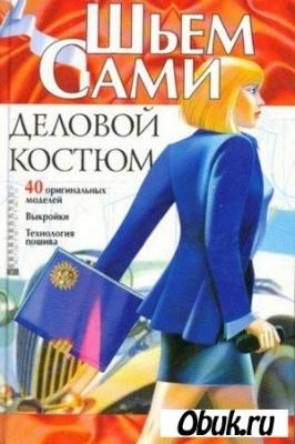Книга Шьем сами деловой костюм