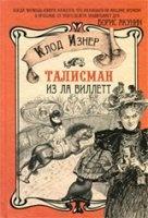 Книга Талисман из Ла Виллетт rtf, fb2 7,4Мб