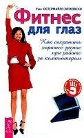 Книга Фитнес для глаз. Как сохранить хорошее зрение при работе с компьютером (2008) DVDRip avi  185Мб