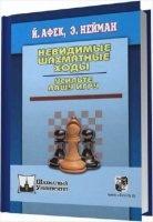Книга Невидимые шахматные ходы. Усильте вашу игру pdf 20,7Мб