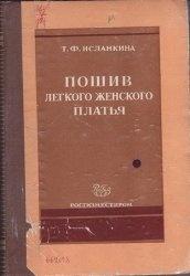 Книга Пошив легкого женского платья
