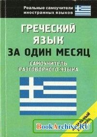 Книга Греческий язык за один месяц. Самоучитель разговорного языка.