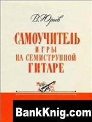 Книга Самоучитель игры на семиструнной гитаре pdf  9,51Мб