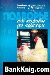 Журнал Подворье - от коровы до курицы №7 1999 pdf 2,81Мб