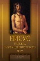 Книга Иисус. Надежда постмодернистского мира pdf, doc 5,3Мб