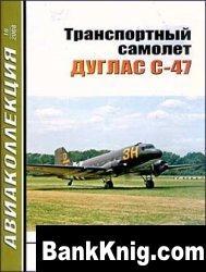 Журнал Авиаколлекция № 10 - 2008 - Транспортный самолет Дуглас C-47 rar 33,3Мб