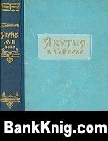 Книга Якутия в XVII веке (очерки) djvu 8,7Мб