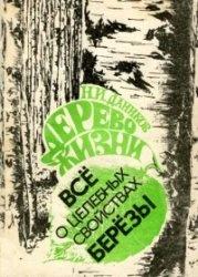 Книга Дерево жизни. Все о целебных свойствах березы