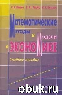 Книга Минюк С. Л. - Математические методы и модели в экономике