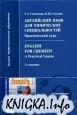 Книга Английский язык для химических специальностей. Практический курс