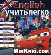 Аудиокнига English учить легко. Урок № 46