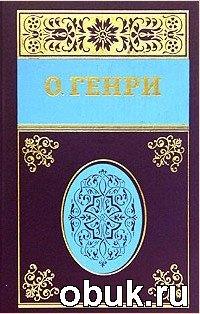 Книга О. Генри. Собрание сочинений в пяти томах