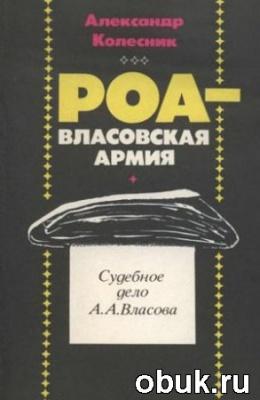 РОА — власовская армия. Судебное дело генерала А.А. Власова