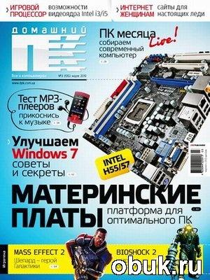 Журнал Домашний ПК №3 (март 2010)