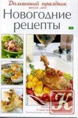 Журнал Домашний праздник № 11 2012 Новогодние рецепты